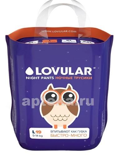 Купить Night pants трусики-подгузники детские ночные цена