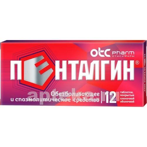 Купить ПЕНТАЛГИН N12 ТАБЛ П/ПЛЕН/ОБОЛОЧ цена