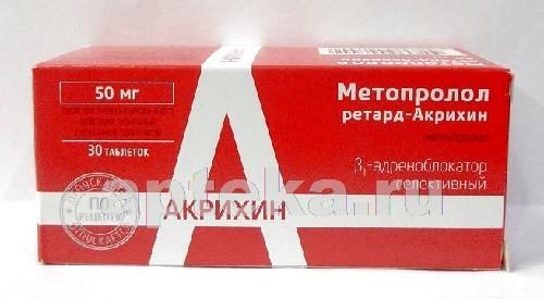 Купить Метопролол ретард-акрихин 0,05 n30 табл пролонг п/плен/оболоч цена