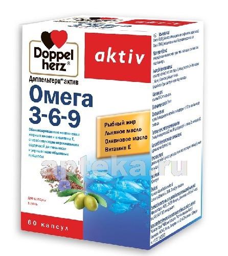 Купить ДОППЕЛЬГЕРЦ АКТИВ ОМЕГА 3-6-9 N60 КАПС цена