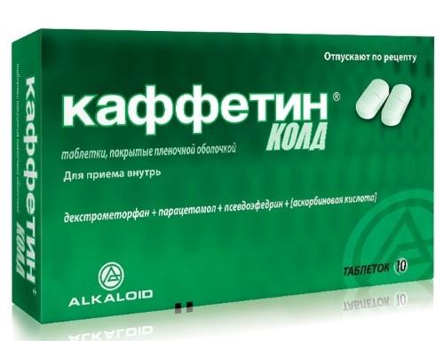 Купить КАФФЕТИН КОЛД N10 ТАБЛ П/ПЛЕН/ОБОЛОЧ цена