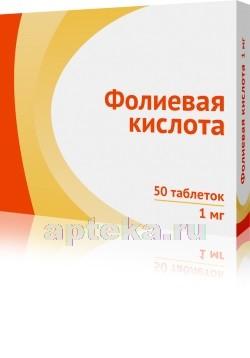 Купить ФОЛИЕВАЯ К-ТА 0,001 N50 ТАБЛ цена