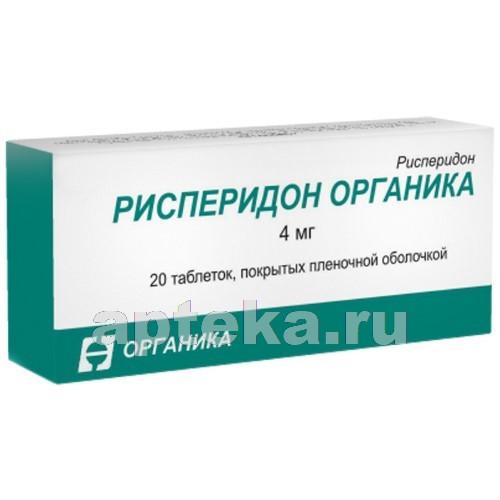 Купить Рисперидон органика 0,004 n20 табл п/плен/оболоч цена