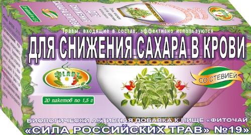 Купить ФИТОЧАЙ СИЛА РОССИЙСКИХ ТРАВ N19  ДЛЯ СНИЖЕНИЯ САХАРА В КРОВИ 1,5 N20 Ф/ПАК цена
