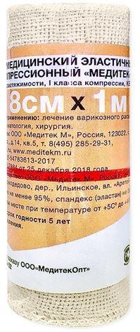 Купить Бинт медицинский эластичный компрессионный кв 01 цена