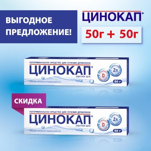 Купить Набор Выгодное предложение для лечения дерматита, псориаза и сухости кожи (Цинокап крем 50г - 2 уп.) цена