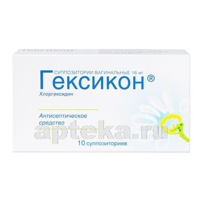 Купить ГЕКСИКОН 0,016 N10 СУПП ВАГ цена