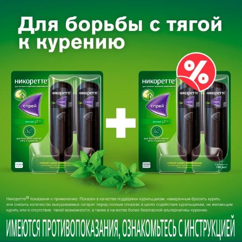 Купить Набор Никоретте® спрей мятный Duo x 2 цена