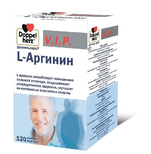 Купить ДОППЕЛЬГЕРЦ VIP L-АРГИНИН N120 КАПС цена