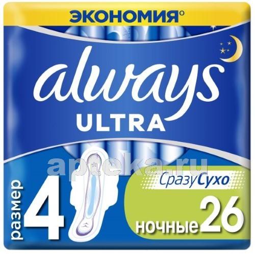 Купить ALWAYS ULTRA NIGHT ЖЕНСКИЕ ГИГИЕНИЧЕСКИЕ ПРОКЛАДКИ АРОМАТИЗИРОВАННЫЕ N26 цена
