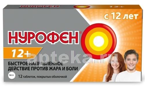 Купить НУРОФЕН 12+ 0,2 N12 ТАБЛ П/О цена