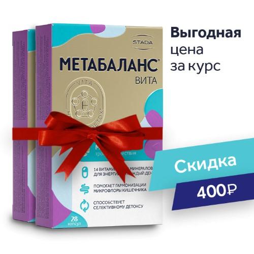 Купить Набор МЕТАБАЛАНС ВИТА N28 КАПС – Заряд энергии, 2 уп. по специальной цене цена