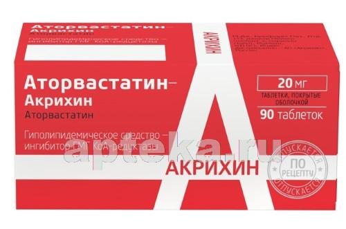 Купить АТОРВАСТАТИН-АКРИХИН 0,02 N90 ТАБЛ П/О цена