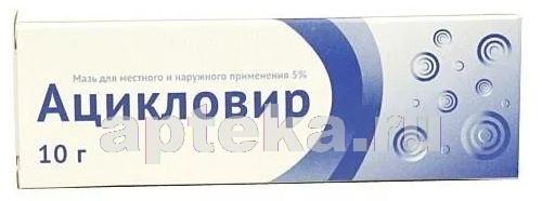 Купить АЦИКЛОВИР 5% 10,0 МАЗЬ/ОЗОН/ цена