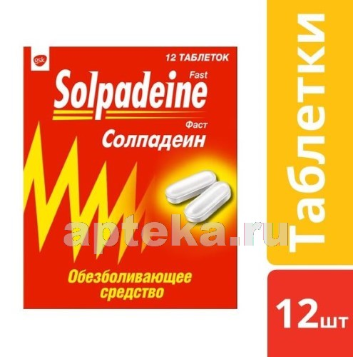 Купить Солпадеин фаст цена