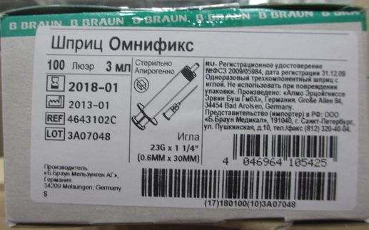 Купить ШПРИЦ 3МЛ 3-Х КОМПОНЕНТНЫЙ С ИГЛ 23G ОМНИФИКС N100 цена