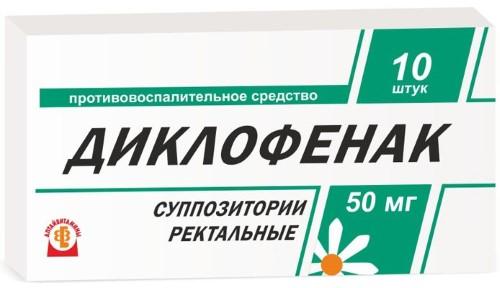 Купить ДИКЛОФЕНАК 0,05 N10 СУПП РЕКТ /АЛТАЙВИТАМИНЫ/ цена