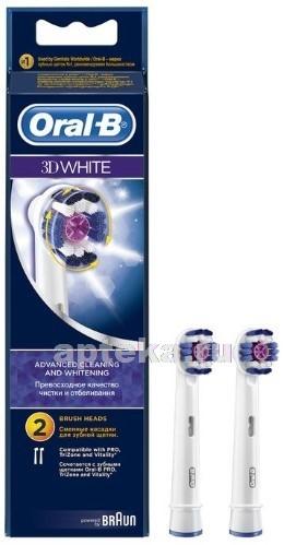 Купить Насадка сменная для электрической зубной щетки 3d white отбеливающая n2 цена