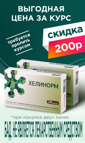 Купить Набор ХЕЛИНОРМ - Помощник желудка, 2 уп. на курс со скидкой 200 руб. цена