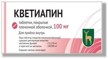 Купить КВЕТИАПИН 0,1 N60 ТАБЛ П/ПЛЕН/ОБОЛОЧ /МЭЗ/ цена