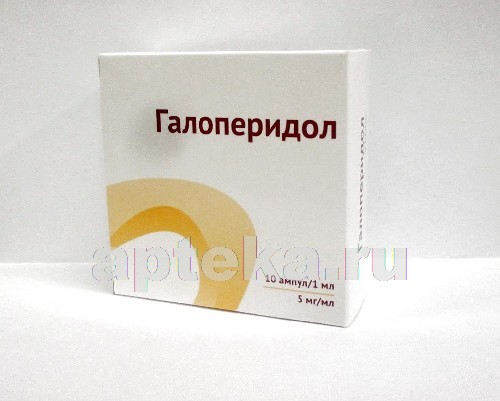 Купить ГАЛОПЕРИДОЛ 0,005/МЛ 1МЛ N10 АМП Р-Р В/В В/М /ОЗОН/ цена