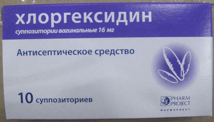 Купить ХЛОРГЕКСИДИН 0,016 N10 СУПП ВАГ цена