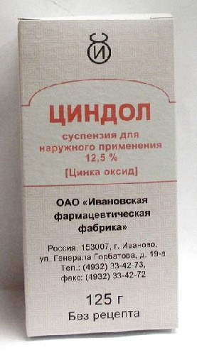 Купить ЦИНДОЛ 125,0 ФЛАК СУСП Д/НАРУЖ ПРИМ/ИФФ цена