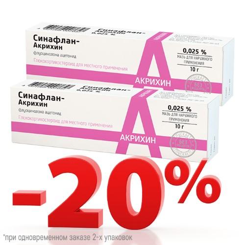Купить НАБОР СИНАФЛАН-АКРИХИН 0,025% 10,0 МАЗЬ закажи 2 упаковки со скидкой 20% цена