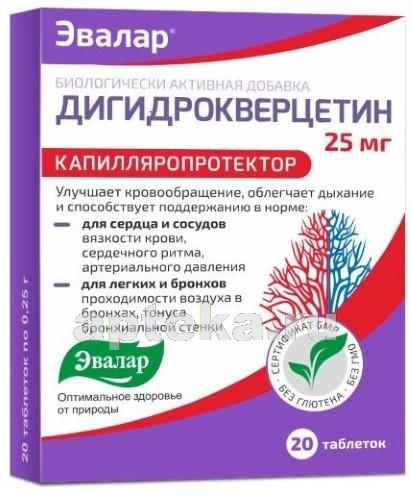 Купить Дигидрокверцетин цена