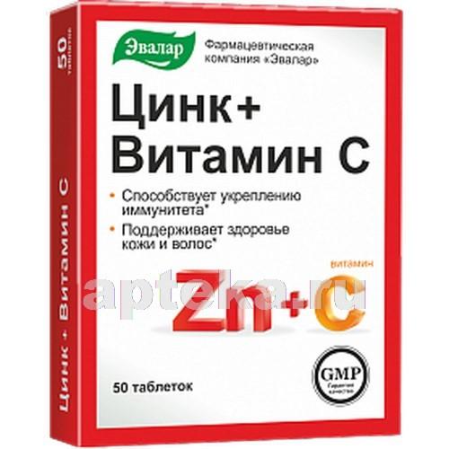 ЦИНК+ВИТАМИН С N50 ТАБЛ - цена 216 руб., купить в интернет аптеке в Смоленске ЦИНК+ВИТАМИН С N50 ТАБЛ, инструкция по применению