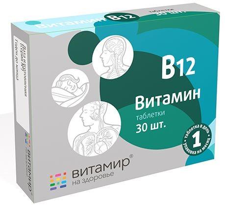 ВИТАМИН В12 ВИТАМИР N30 ТАБЛ ПО 100МГ - цена 139 руб., купить в интернет аптеке в Пензе ВИТАМИН В12 ВИТАМИР N30 ТАБЛ ПО 100МГ, инструкция по применению