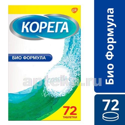 Купить КОРЕГА БИОФОРМУЛА ТАБЛЕТКИ ДЛЯ ОЧИЩЕНИЯ ЗУБНЫХ ПРОТЕЗОВ N72 цена