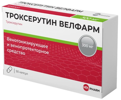 Купить ТРОКСЕРУТИН ВЕЛФАРМ 0,3 N50 КАПС цена