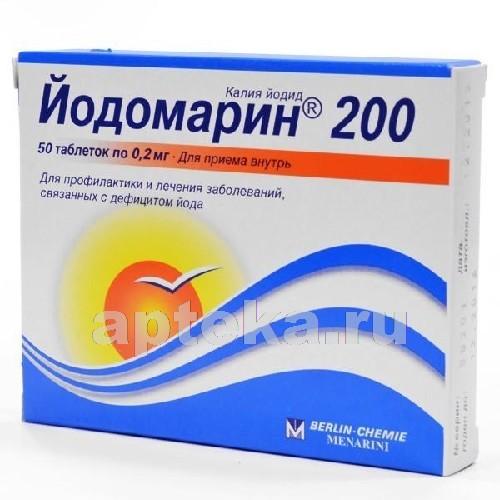 Купить Йодомарин 200 цена