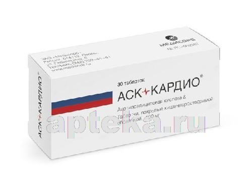Купить АСК-КАРДИО 0,1 N30 ТАБЛ КИШЕЧНОРАСТВОР П/ПЛЕН/ОБОЛОЧ цена