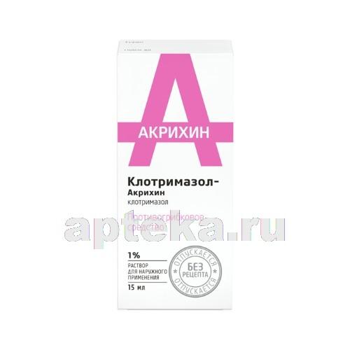 Купить КЛОТРИМАЗОЛ-АКРИХИН 1% 15МЛ Р-Р цена