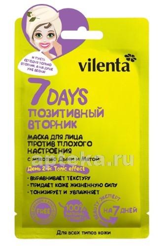 Купить VILENTA 7 DAYS МАСКА ТКАНЕВАЯ ДЛЯ ЛИЦА ПРОТИВ ПЛОХОГО НАСТРОЕНИЯ С МЯКОТЬЮ ДЫНИ И МЯТОЙ N1 цена