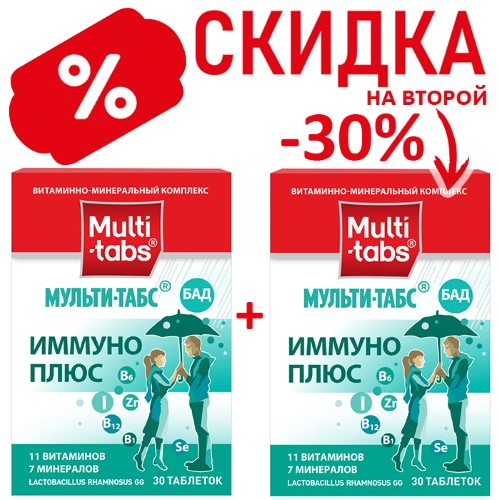 Купить НАБОР МУЛЬТИ-ТАБС ИММУНО ПЛЮС N30 ТАБЛ закажи со скидкой 30% на второй товар цена