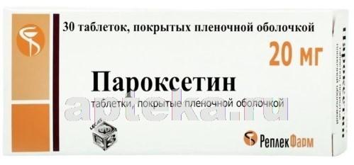 Купить ПАРОКСЕТИН 0,02 N30 ТАБЛ П/ПЛЕН/ОБОЛОЧ цена