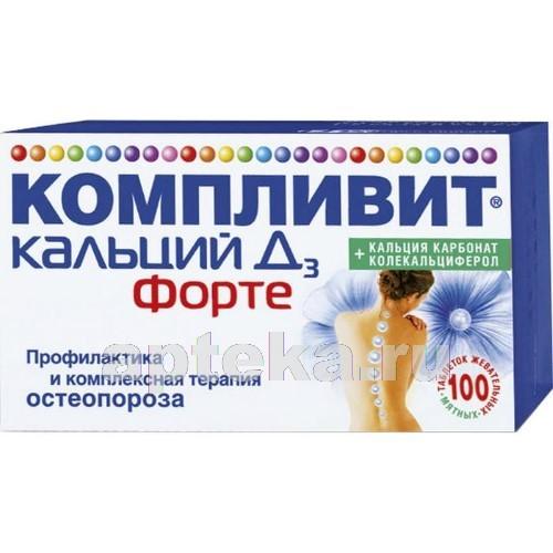 Купить КОМПЛИВИТ КАЛЬЦИЙ Д3 ФОРТЕ N100 ТАБЛ ЖЕВ/МЯТА/ цена