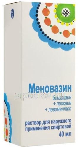 Купить Меновазин цена