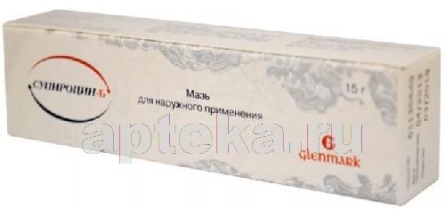 Купить СУПИРОЦИН-Б 15,0 МАЗЬ цена
