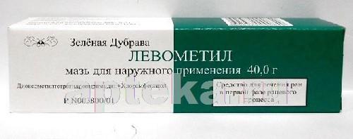 Купить Левометил цена