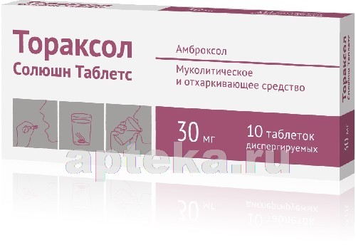 Купить Тораксол солюшн таблетс цена
