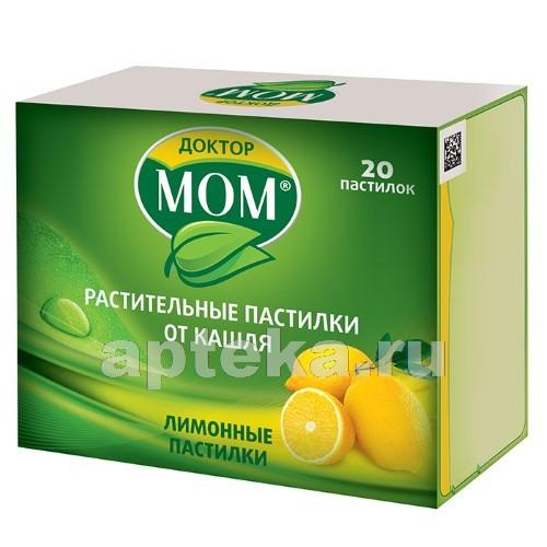 Купить ДОКТОР МОМ N20 ПАСТИЛКИ /ЛИМОН/ цена
