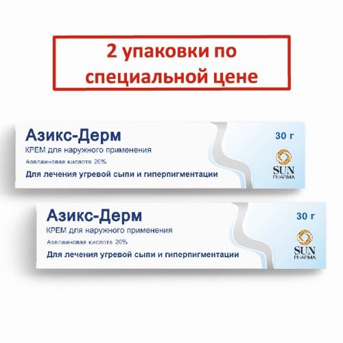 Купить Набор из 2ух упаковок АЗИКС-ДЕРМ 20% 30,0 КРЕМ по специальной цене цена