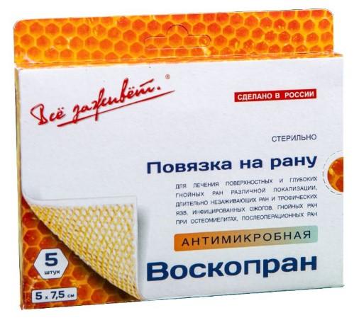 Купить ВОСКОПРАН С МАЗЬЮ ДИОКСИДИНА 5% 5Х7,5 N5 ПОВЯЗ цена
