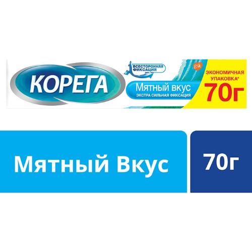 Купить КОРЕГА КРЕМ ДЛЯ ФИКСАЦИИ ЗУБНЫХ ПРОТЕЗОВ ЭКСТРА СИЛЬНЫЙ МЯТНЫЙ 70,0 цена