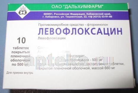 Купить ЛЕВОФЛОКСАЦИН 0,5 N10 ТАБЛ П/ПЛЕН/ОБОЛОЧ цена
