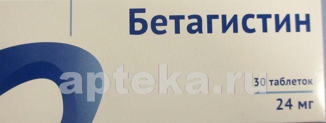 Купить БЕТАГИСТИН 0,024 N30 ТАБЛ /ОЗОН цена
